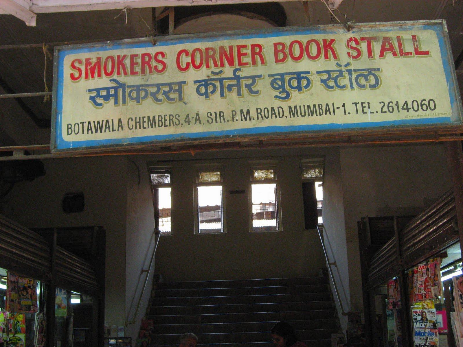 smokers-corner